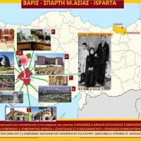 Αλησμόνητες Πατρίδες: Η περιφέρεια Isparta της Τουρκίας – Επίσκεψη αντιπροσωπείας στην Κοζάνη το 2004