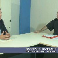 Συνέντευξη του δικηγόρου και στελέχους της Ν.Δ. Ευάγγελου Ιωαννίδη για θέματα εξωτερικής πολιτικής