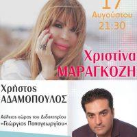 Συναυλία με τη Χ. Μαραγκόζη και τον Χ. Αδαμόπουλο στη Σιάτιστα