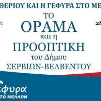 Εκδήλωση του συνδυασμού «Γέφυρα» για το όραμα και την προοπτική του Δήμου Σερβίων – Βελβεντού