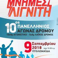 Μνήμες Λιγνίτη στην Πτολεμαΐδα: Η προθέρμανση τελείωσε, ο 10ος Πανελλήνιος Αγώνας δρόμου ξεκινά