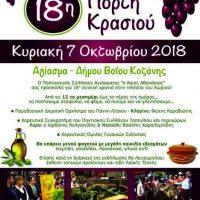 Η 18η Γιορτή Κρασιού στο Αγίασμα Βοΐου