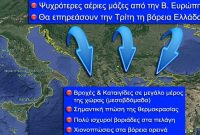 Καιρός: Έρχεται χειμώνας από την Τετάρτη 26/9 – Ο Γ. Καλλιάνος δεν αποκλείει τα πρώτα χιόνια στη χώρα μας