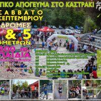 Γρεβενά: Αθλητικό Απόγευμα στο Καστράκι με τους Δρομείς Υγείας Γρεβενών