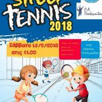Διεξαγωγή Street Tennis στην κεντρική πλατεία της Πτολεμαΐδας