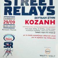 Το Σάββατο 29 Σεπτεμβρίου στην κεντρική πλατεία Κοζάνης οι αγώνες σκυταλοδρομίας «Βίκος Street Relays Κοζάνη 2018»