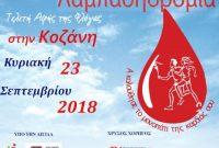 Το πρόγραμμα της 16ης Λαμπαδηδρομίας Εθελοντών Αιμοδοτών 2018 στην Κοζάνη