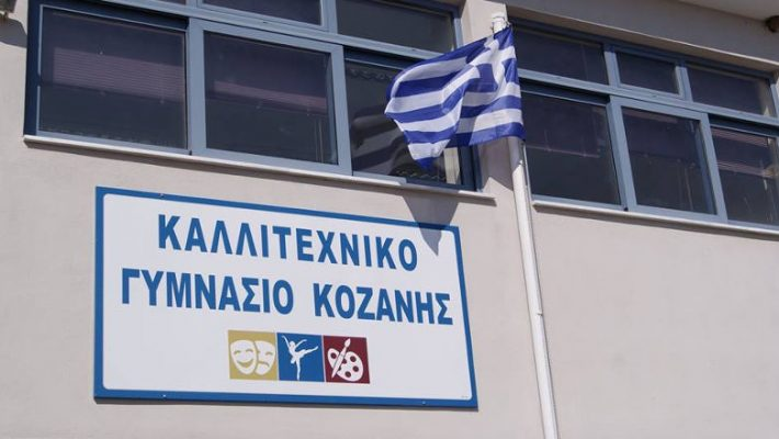 Κοζάνη: Το Υπουργείο Παιδείας αποφάσισε να διακόψει τη Β' τάξη στο Καλλιτεχνικό Γυμνάσιο – Ανάστατοι οι γονείς