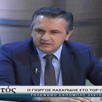 Βίντεο: Ο Γ. Κασαπίδης παραδέχεται πως ο Κ. Μητσοτάκης του πρότεινε να είναι υποψήφιος περιφερειάρχης – Τι του απάντησε – Τι λέει για τον Θ. Καρυπίδη