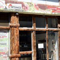 Κοτόπουλα «Νιτσιάκος» στην Κοζάνη: Η ποιότητα στο πιάτο σας μέσα από την μεγάλη ποικιλία κοτονοστιμιών