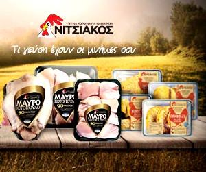 nitsiakos300.jpg