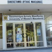 Το Νέο Πανεπιστήμιο Δυτικής Μακεδονίας