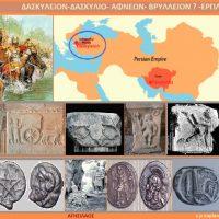 Το Δασκύλειο που δόθηκε η πρώτη μεγάλη μάχη μεταξύ των στρατευμάτων των Περσών και των Μακεδόνων – Του Σταύρου Καπλάνογλου