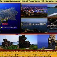 H αρχαία Πρίαπος στη νότια ακτή της θάλασσας του Μαρμαρά  – Του Σταύρου Π. Καπλάνογλου
