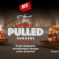 Αυτά είναι τα νέα Pulled Burgers από τα Goody's Burger House Κοζάνης