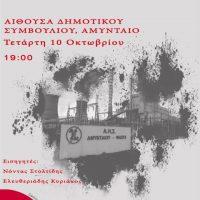Εκδήλωση του ΚΚΕ στο Αμύνταιο για τις εξελίξεις στην Ενέργεια