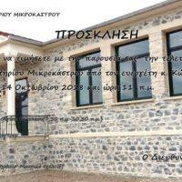 Αγιασμός στο ανακαινισμένο διδακτήριο στο Μικρόκαστρο Βοΐου