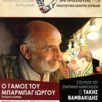 Ο γάμος του Μπαρμπαγιώργου με τον Τάκη Βαμβακίδη στο Πολιτιστικό Κέντρο Σερβίων