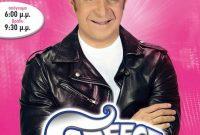 Ο Μάρκος Σεφερλής στην Κοζάνη με την παράσταση «Greece The Musicult»