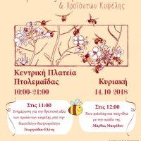 Την Κυριακή 14 Οκτωβρίου η 1η Γιορτή Μελιού στην Πτολεμαΐδα