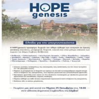 Ενημερωτική εκδήλωση για το πρόγραμμα με την HOPE genesis από το Κέντρο Κοινότητας του Δήμου Σερβίων – Βελβεντού