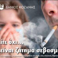Τι λέει ο Δήμαρχος Κοζάνης για το θέμα του καπνίσματος σε κλειστούς χώρους