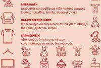 ΑΡΣΙΣ Κοζάνης: Η ομάδα Δημιουργία και Επανάχρηση ψάχνει μέλη και αντικείμενα που δεν χρειάζεστε