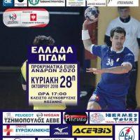 Το κλειστό της Λευκόβρυσης το «σπίτι» της Εθνικής Ομάδας Χάντμπολ Ανδρών για τα προκριματικά EURO 2020