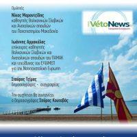 Εκδήλωση στην Κοζάνη για τη Συμφωνία των Πρεσπών και την επόμενη ημέρα για το μέλλον των δύο χωρών