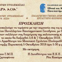 Το 1ο Πανελλήνιο Επιστημονικό Συνέδριο στην Πτολεμαΐδα με τίτλο: «Η συμβολή των Συλλόγων στη διαχείριση της Πολιτιστικής Κληρονομιάς»