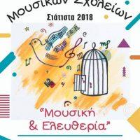 Φεστιβάλ Μουσικών Σχολείων στη Σιάτιστα
