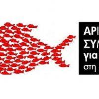 Πραγματοποιήθηκε συνέλευση της Αριστερής Συμπόρευσης για την ανατροπή στη Δυτική Μακεδονία
