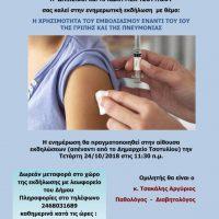Ενημερωτική εκδήλωση στο Τσοτύλι για τη χρησιμότητα του εμβολιασμού έναντι του ιού της γρίπης και της πνευμονίας