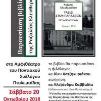 Πτολεμαΐδα: Παρουσίαση του βιβλίου της Ροζαλίας Ελευθεριάδου «Ταξίδι στον Παράδεισο»