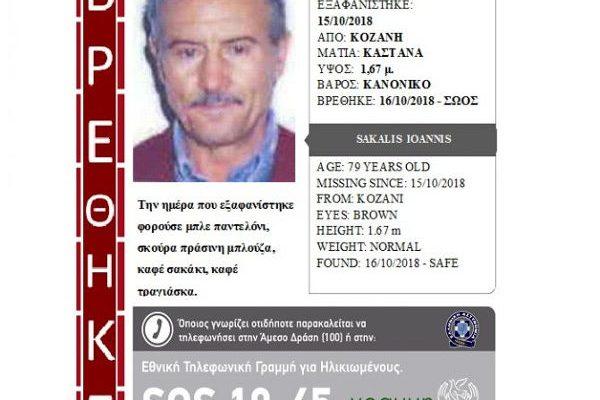 Τι αναφέρει το Sillver Alert για την εξαφάνιση ηλικιωμένου από την Κοζάνη