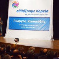 Εκδήλωση παρουσίασης υποψήφιων του συνδυασμού του Γ. Κασαπίδη από την Π.Ε. Γρεβενών