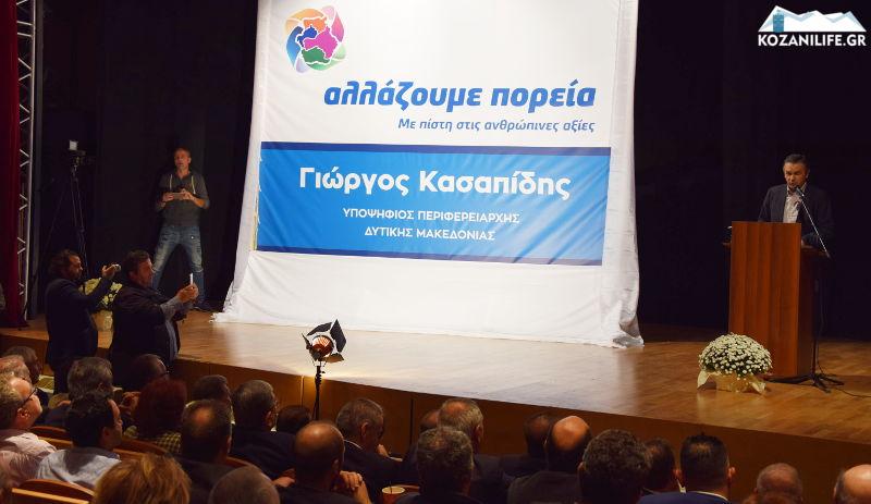 b6a252f11d Κατάμεστη η Εύξεινος Λέσχη Κοζάνης στην πρώτη εκδήλωση του συνδυασμού του  Γ. Κασαπίδη – Δείτε βίντεο και φωτογραφίες