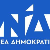 Οι δηλώσεις των υποψηφίων βουλευτών της Νέας Δημοκρατίας Π.Ε. Κοζάνης για το εκλογικό αποτέλεσμα