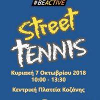 Street Tennis την Κυριακή 7 Οκτωβρίου στην κεντρική πλατεία Κοζάνης στο πλαίσιο της Ευρωπαϊκής Εβδομάδας Αθλητισμού
