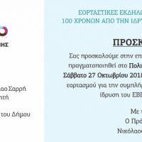 Επετειακή εκδήλωση στα Σέρβια Κοζάνης για τα 100 χρόνια από την ίδρυση του ΕΒΕ Κοζάνης