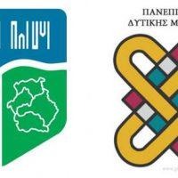 Άρθρο των Υποψηφίων της Λαϊκής Συσπείρωσης για το Σχέδιο Νόμου για τη Συγχώνευση Πανεπιστημίου με ΤΕΙ Δυτικής Μακεδονίας