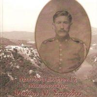 Χειρόγραφη βιωματική μαρτυρία μακεδονομάχου από το Κυριάκι Βοιωτίας για τη θυσία του ανθυπίλαρχου Αναστασίου Κορδή και 4 ιππέων στη ζεύξη του Πόρου Λογγά Ζάβορδας το 1912