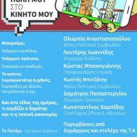 O Δήμαρχος Κοζάνης ομιλητής σε εκδήλωση στην Αθήνα με θέμα «Θέλω την πόλη μου στο κινητό μου» που διοργανώνει το Ποτάμι