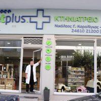 Vet Plus: Γνωρίστε τις υπηρεσίες του νέου υπερσύγχρονου κτηνιατρείου του Νικόλαου Καραλίγκα στην Κοζάνη