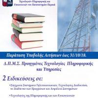Παράταση υποβολής αιτήσεων για το Πρόγραμμα Μεταπτυχιακών Σπουδών του ΤΕΙ Δυτικής Μακεδονίας με τίτλο Προηγμένες Τεχνολογίες Πληροφορικής και Υπηρεσίες