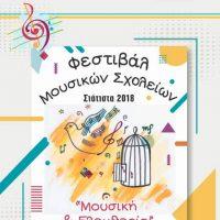 Φεστιβάλ Μουσικών Σχολείων στη Σιάτιστα – Δείτε το πρόγραμμα