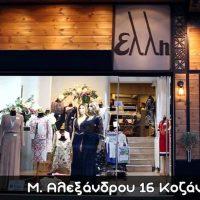Κατάστημα γυναικείας ένδυσης «Έλλη» στην Κοζάνη: Η μόδα σε XL… προσφορές έως -60%