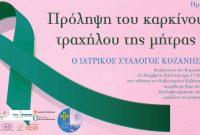 Ημερίδα για την πρόληψη του καρκίνου τραχήλου της μήτρας στην Κοζάνη