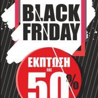 Η πραγματική Μαύρη Παρασκευή έρχεται στο κατάστημα Momoshoes στην Κοζάνη – Δείτε αναλυτικά