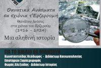 Παρουσίαση του βιβλίου του Ι. Αμαραντίδη «Θανατικά Ανάσματα σα σχιόνια τ'Ερζερουμή» στην Κοζάνη